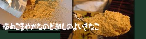 国産丸大豆「きな粉」風味豊かにしあげました