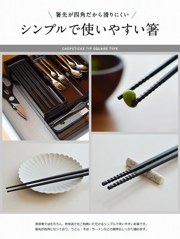 送料無料角箸日本製滑らないエコ箸