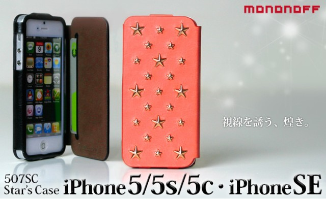 507SCスターズケースiPhone5/5s/5c