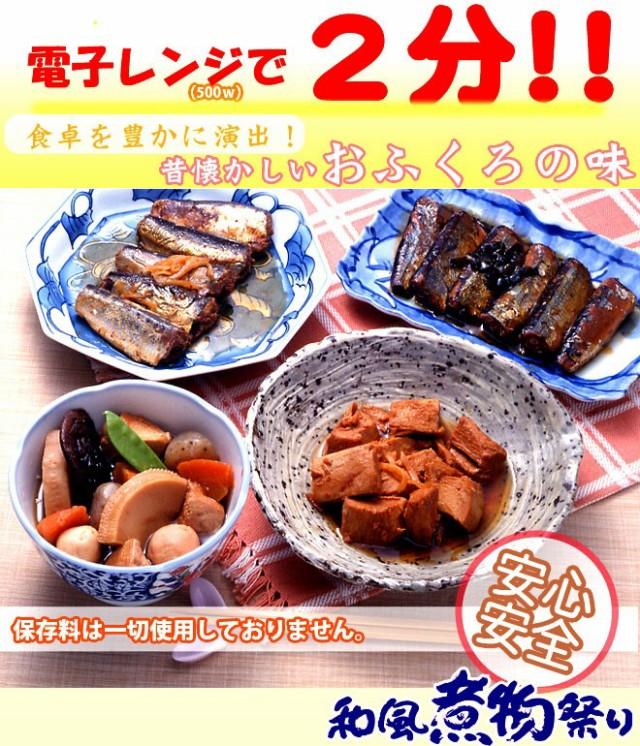 和風煮物祭り