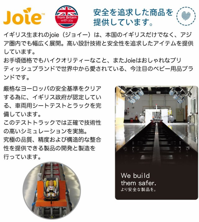 joie arc360°(ジョイーアーク360°)