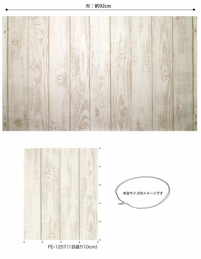 白 木目 壁紙