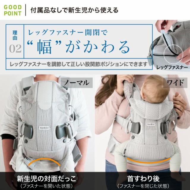 BabyBjorn(ベビービョルン) ONE KAI Air付属品なしで新生児から使える