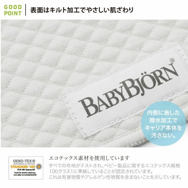 BabyBjorn(ベビービョルン) ベビーキャリアONE用 ティージングスタイポイント1