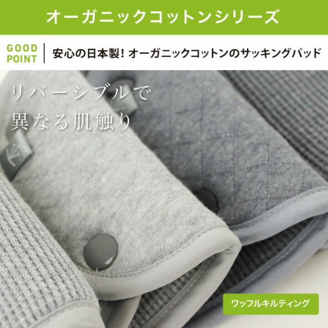 COPIII LUMII(コピールミ) 今治タオルのショートサッキングパッドCOPIII LUMII(コピールミ) オーガニックコットンのショートサッキングパッド 安心の日本製! オーガニックコットンのサッキングパッド
