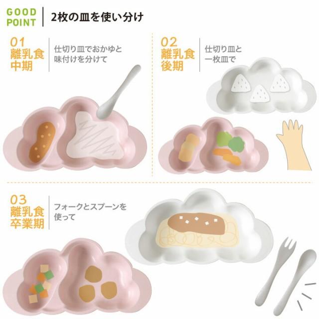 10mois(ディモア) mamamanma(マママンマ) プレートセット2枚の皿を使い分け
