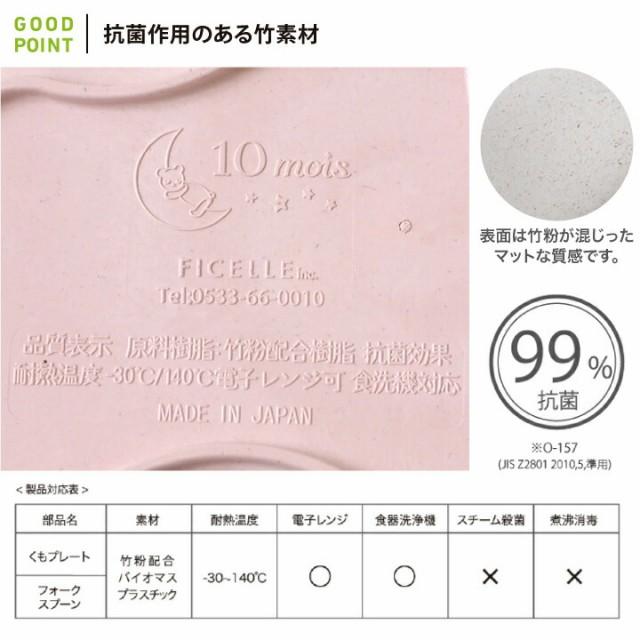10mois(ディモア) mamamanma(マママンマ) プレートセット抗菌作用のある竹素材