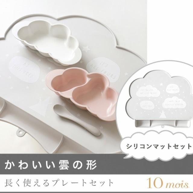10mois(ディモア) mamamanma(マママンマ) プレートセット+シリコンマット