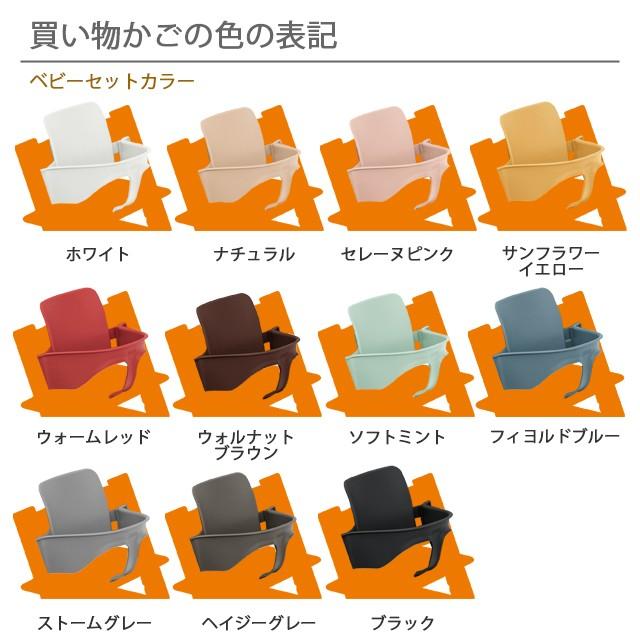 【セット】トリップ トラップ + ベビーセット