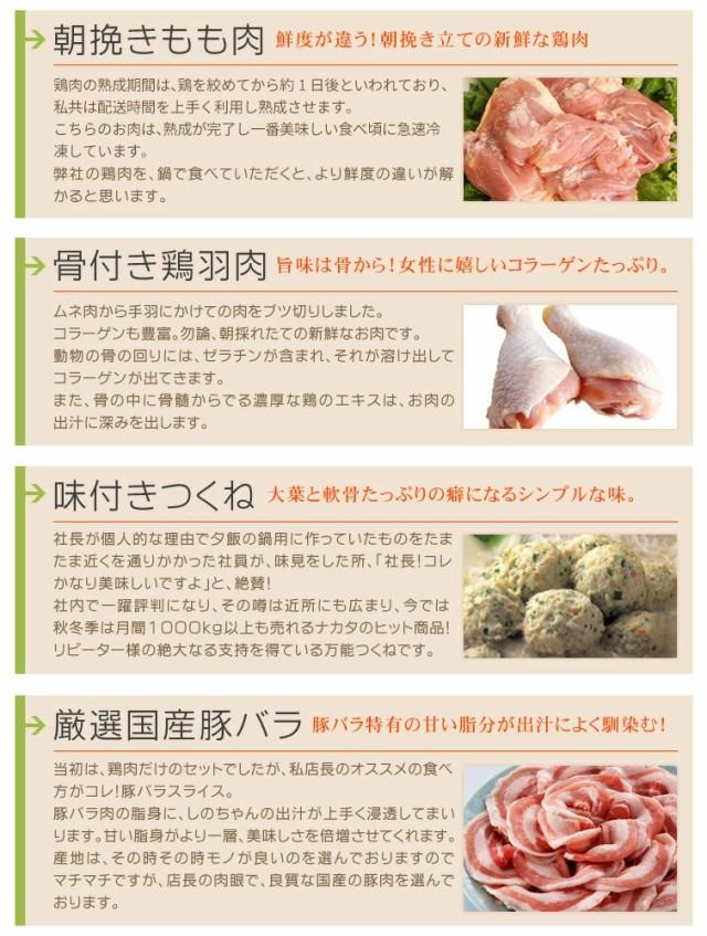 鍋セット具材紹介
