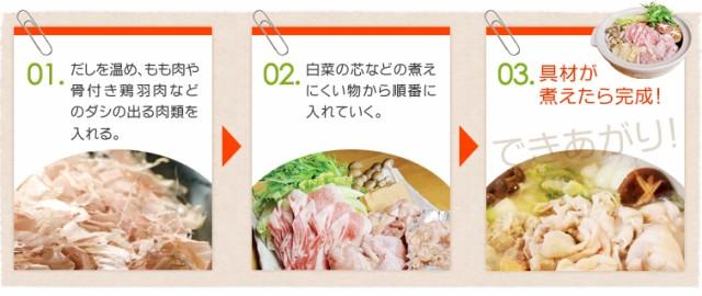 鶏鍋セットの作り方
