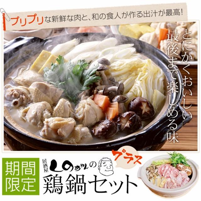 居酒屋しのちゃんの鶏鍋セット