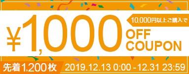 枚数限定1000円クーポン