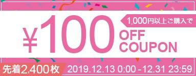 枚数限定100円クーポン