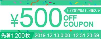 枚数限定500円クーポン