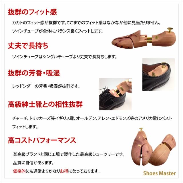 ■抜群のフィット感|かかとのフィット感が抜群です。ここまでのフィット感はなかなか他に見当たりません。ツインチューブが全体にバランスよくフィットします。■丈夫で長持ち|ツインチューブはシングルチューブより丈夫で長持ちします。■抜群の芳香・吸湿|レッドシダーの芳香・吸湿が抜群です。■高級紳士靴との相性抜群|チャーチ、トリッカーズ等イギリス靴、オールデン、アレン・エドモンズ等のアメリカ靴にベストフィットします。■高コストパフォーマンス|某高級ブランドと同じ工場で製作した最高級シューツリー(シューキーパー)です。品質に自信があります。