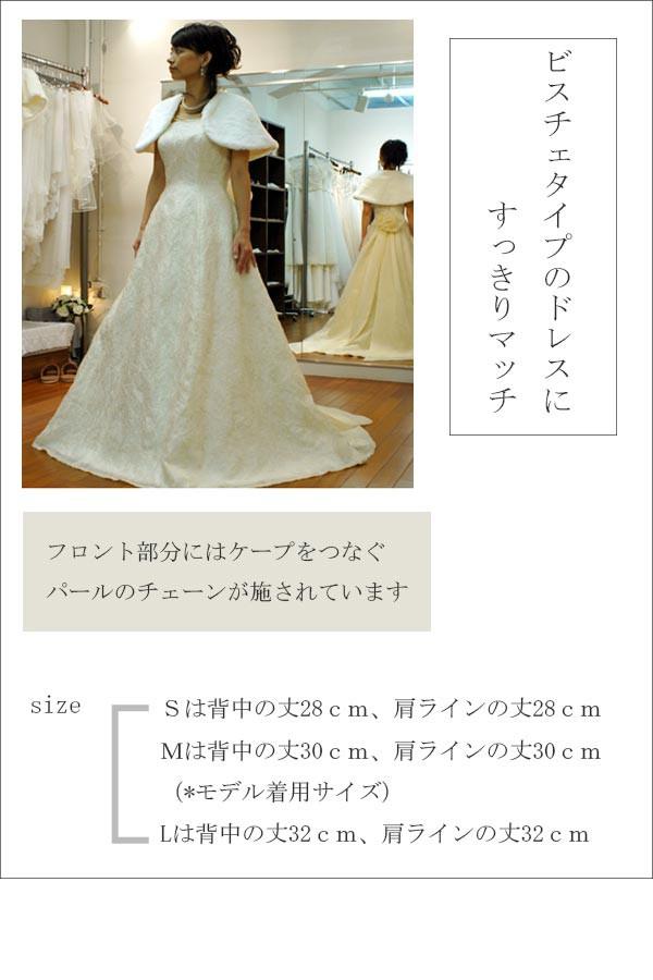 3b38971aeafa7 ヴィーヴ・ラ・マリエ!青山店で扱っている、ウエディングドレスとのアレンジにおすすめのケープです! 優しい肌触りのフェイクファー ...