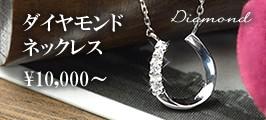 ダイヤモンドネックレス1万円〜