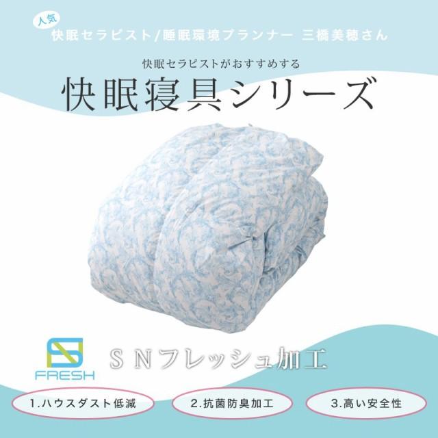 昭和西川 快眠セラピストシリーズ 羽毛掛け布団イメージ1