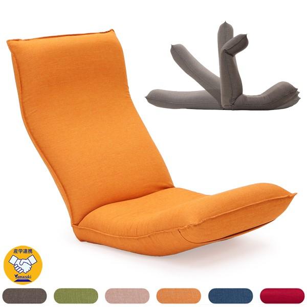 産学連携リラックス座椅子