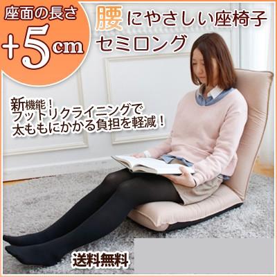 腰に優しい座椅子 セミロング