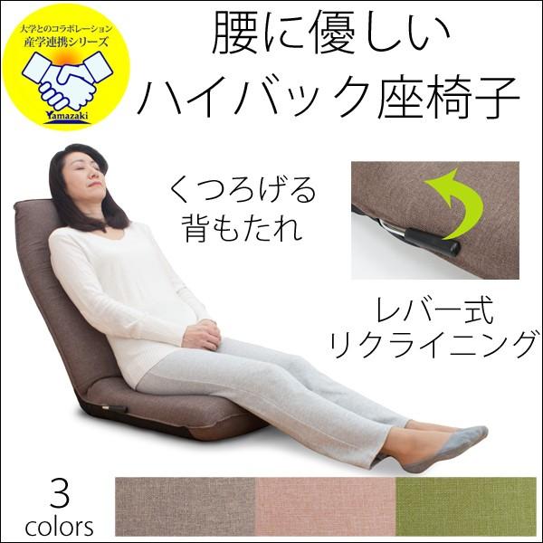 腰に優しいハイバック座椅子