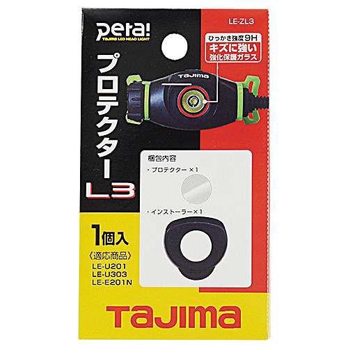 タジマ・レンズプロテクターL3・LE−ZL3・電動工具・作業・警告・防犯灯・ヘッドライト・DIYツールの画像