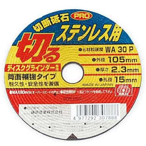 SK11・切断砥石PROステン1枚・105X2.3X15MM・先端工具・ディスク用製品・切断砥石金属・DIYツールの画像