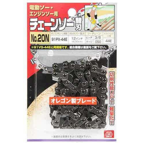 SK11・オレゴンチェンソー替刃No.20N・91PX−44E・先端工具・電動アクセサリー・チェンソー用・DIYツールの画像