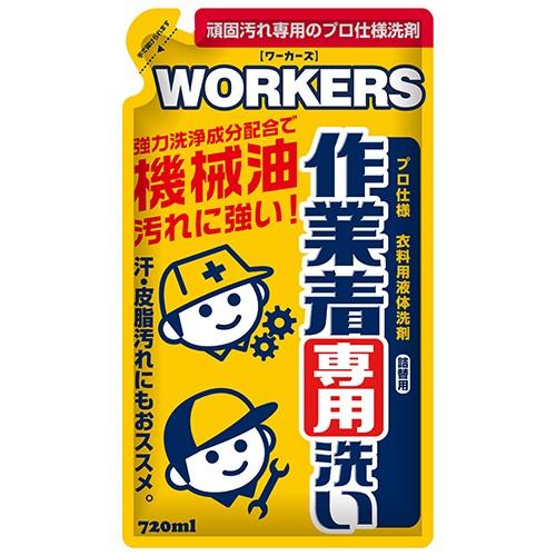 WORKERS・作業着液体洗剤詰替・622028720ml・ワークサポート・サポート用品・洗剤・DIYツールの画像