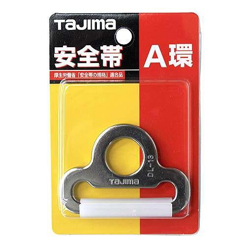 タジマ・A環シルバー・TA−A・ワークサポート・保護具・安全帯部品他・DIYツールの画像