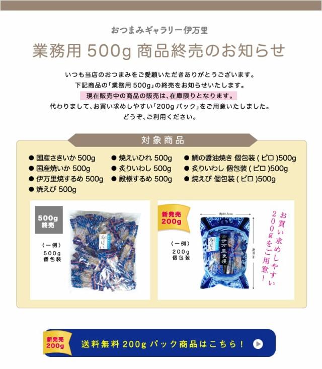 500g終売のお知らせ