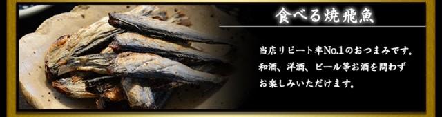 食べる焼飛魚 リピートナンバーワンのおつまみです