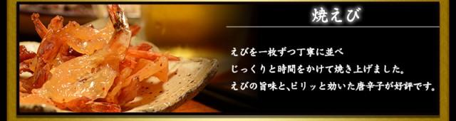 焼えび えびの旨味と、ピリッと効いた唐辛子が好評のおつまみです