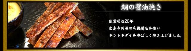 鯛の醤油焼き 創業明治20年、広島寺岡屋の有機醤油を使いキントキダイを香ばしく焼き上げました