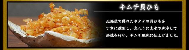 キムチ貝ひも 北海道で獲れたホタテ貝ひもをキムチ風味に仕上げました