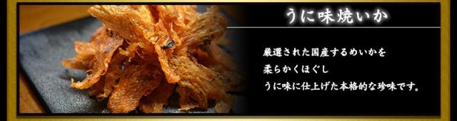 うに味焼いか 厳選された国産するめいかを柔らかくほぐしうに味に仕上げた本格的な珍味です