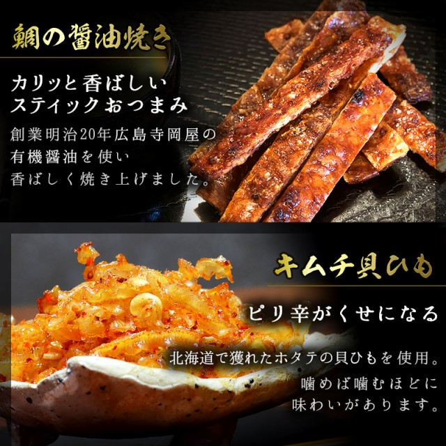鯛の醤油焼き、キムチ貝ひも