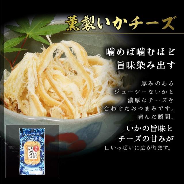 厳選おつまみラインナップ・薫製いかチーズ、いかの旨味とチーズの甘みがよく合います。