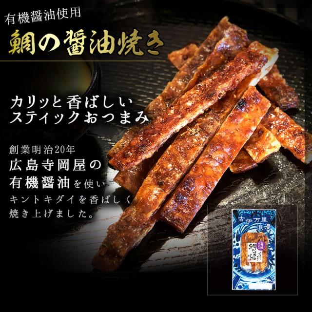鯛の醤油焼き