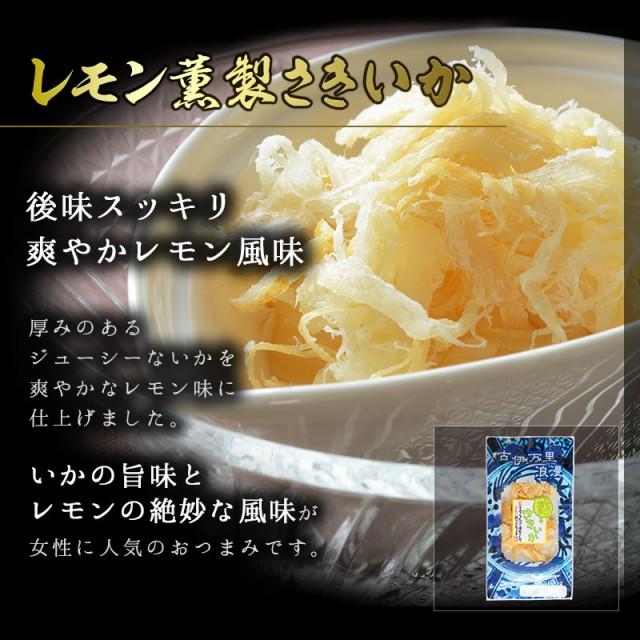レモン薫製さきいか