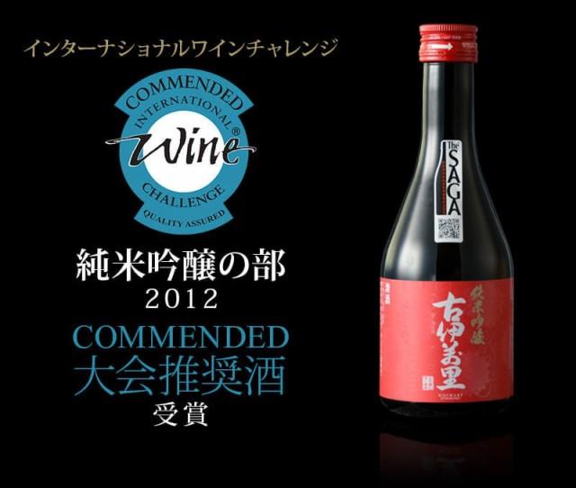 インターナショナルワインチャレンジ、純米吟醸の部2012大会推奨酒受賞