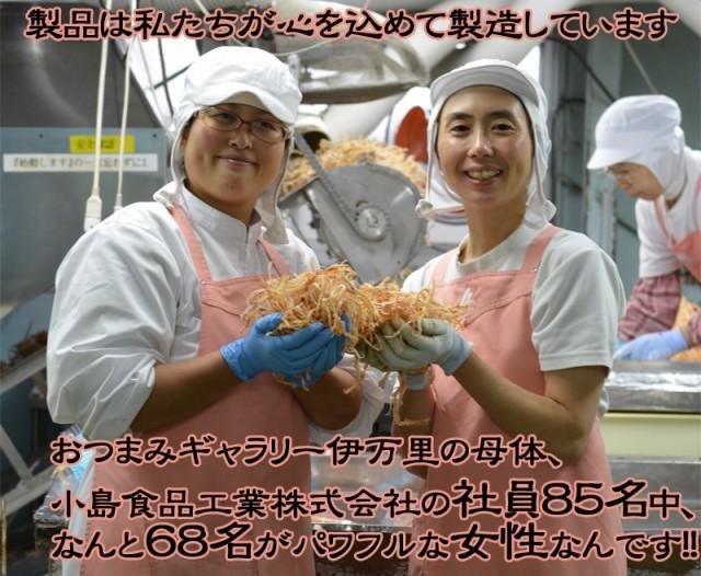 小島食品スタッフ、製品は心を込めて製造しております