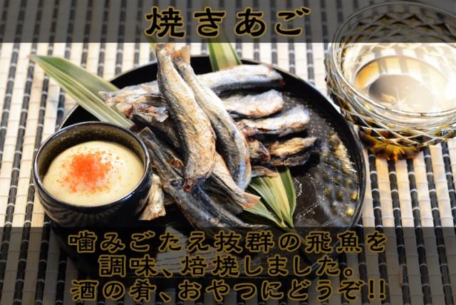 焼きあご。噛みごたえ抜群の飛魚を調味、焙煎しました