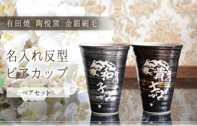 有田焼 陶悦窯 金銀刷毛 名入れ反型ビアカップ ペア