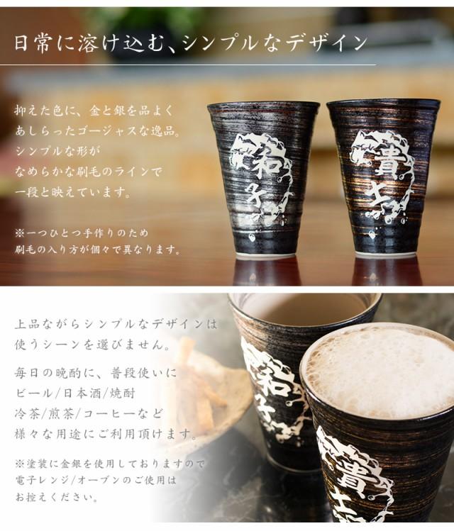 上品ながらシンプルなデザインは、使うシーンを選びません。毎日の晩酌に、普段使いに、ビール/日本酒/焼酎/冷茶/煎茶/コーヒーなど、様々な用途にご利用頂けます。