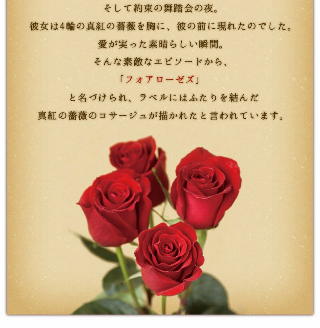 4輪の薔薇にまつわる愛のエピソード