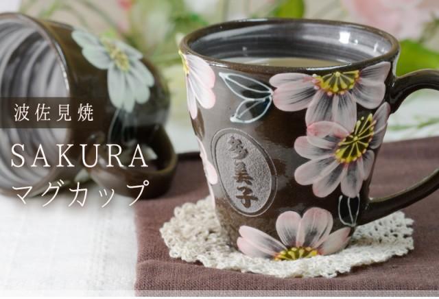波佐見焼『桜マグカップ』単品販売価格5,480円送料込み
