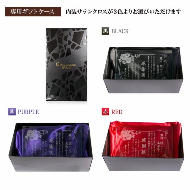 感謝状ガラス彫刻ギフト専用ギフトケース。黒。赤。紫。