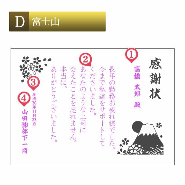 感謝状ガラス彫刻ギフト D 富士山 例 両親の結婚記念日